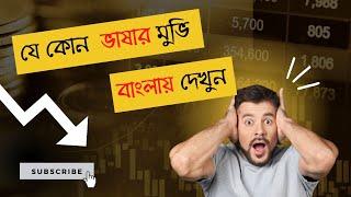 যেকোনো হিন্দি এবং ইংলিশ মুভিকে বাংলায় পরিণত করুন MX Player দিয়ে | Bangla Android Tutorial