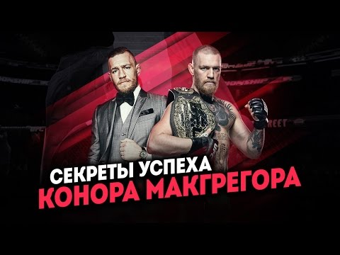 СЕКРЕТЫ УСПЕХА КОНОРА МАКГРЕГОРА! McGregor vs Alvarez