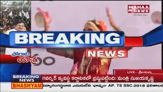 Pawan Kalyan Janasena Porata Yatra Public Meeting Starts