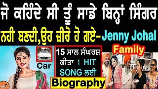 Jenny Johal Biography | Family | Interview | Married or Not | Lifestyle | Cars | Songs | Begi |House