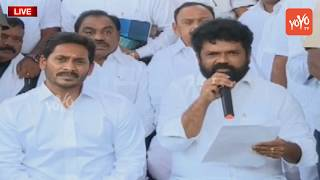 YSRCP MP Official List   YS Jagan Announces MLA And MP Candidates List 2019   Idupulapaya
