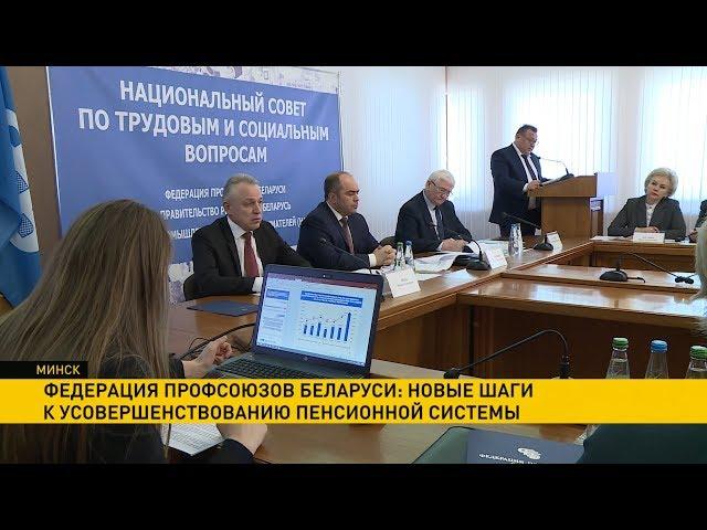 Повышение зарплат и выплаты пенсий обсуждали в Федерации профсоюзов Беларуси