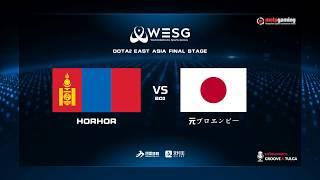 WESG 2018-19   DOTA2 East Asia Final Stage   MNG vs JPN   BO3