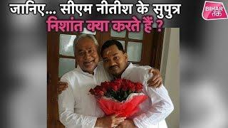 CM Nitish Kumar के बेटे Nishant को कितना जानते हैं आप ?  | Bihar Tak