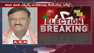 వికారాబాద్ లో టీఆర్ఎస్ కి షాక్ | Ex-MLA Sanjeeva Rao Resigns TRS Party | Vikarabad