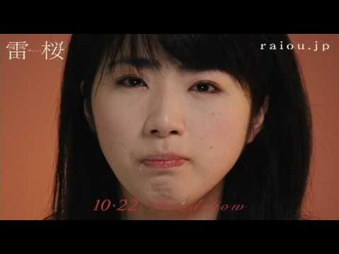 【泣きガール】感動と涙― 映画「雷桜」史香 篇