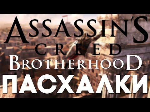 Пасхалки в Assassin's Creed: Brotherhood [Easter Eggs]