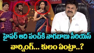 Nagababu Gives Serious Warning to Hyper Aadi | Hyper Aadi, Raijing Raju Performance | TTM