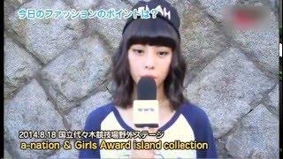 田中美麗ちゃんのインタビュー