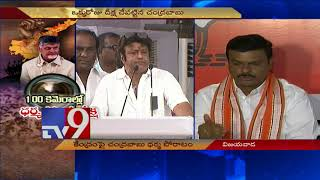 Arrest Balakrishna, demands BJP || AP CM Chandrababu deeksha