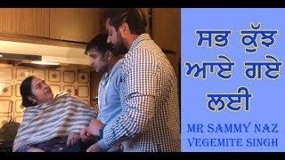 ਛੋਟੇ ਹੁੰਦੇ ਹੋਏ ਇਦਾਂ ਹੀ ਹੁੰਦਾ ਸੀ | Punjabi Funny Video | Latest Sammy Naz