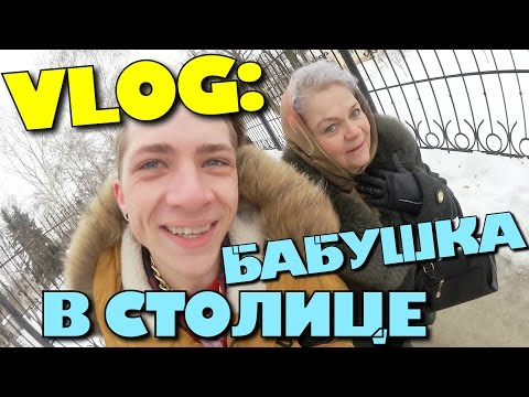 VLOG: Бабушка в СТОЛИЦЕ / Андрей Мартыненко