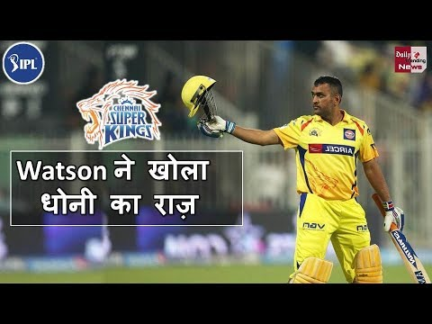 Vivo IPL 2018: Shane Watson Reveals Dirty Secrets Of Dhoni Chennai Super Kings Captain !!