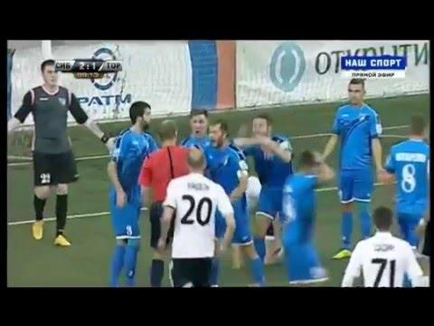 Драка и пенальти в матче ФНЛ Сибирь - Торпедо (Армавир)