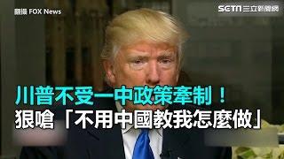 川普不受一中政策牽制! 狠嗆「不用中國教我怎麼做」