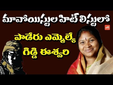 TDP MLA Giddi Eswari in Maoist Hit List | AP CM Chandrababu | AP Politics | YOYO TV Channel