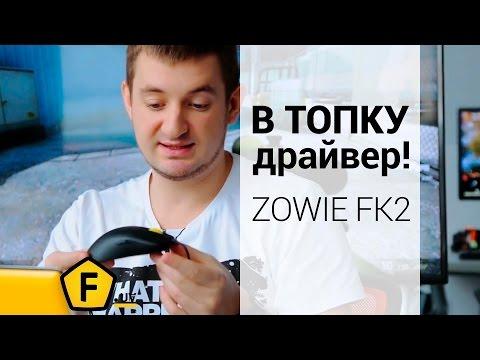 Обзор игровой мыши ZOWIE FK2 для соревнований!