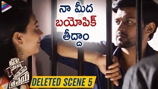 Agent Sai Srinivasa Athreya Deleted Comedy Scene 5 | Naveen Polishetty | 2019 Latest Telugu Movies