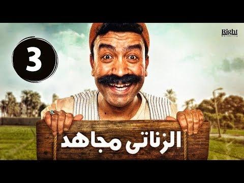 الزناتي مجاهد - الحلقة الثالثة 03 - بطولة النجم سامح حسين | Zanaty Megahed- Ep 03