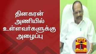 MP Muthukaruppan invite Members in Dhinakaran Faction to Join AIADMK | Thanthi TV
