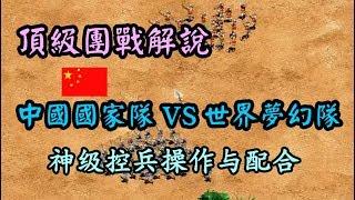 Cheap 世紀帝國-頂級團戰解說 中國國家隊VS世界明星隊 頂級操控與配合