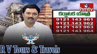 Director RV Ramana About Karnataka Yatra | RV Tours And Travels | 26-04-2018 | hmtv