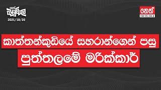 2021-10-19 | Neth FM Balumgala