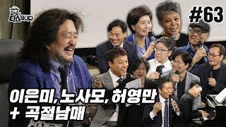김어준의 다스뵈이다 63회 이은미, 노사모, 허영만 + 곡절남매