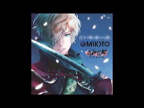 絶えざる花 MIKOTO (Good Ending Song)