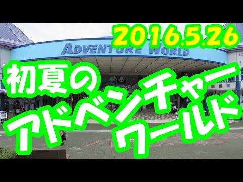 THIS IS ADVENTURE WORLD -2016.5.26-  #初夏の関西パンダツア