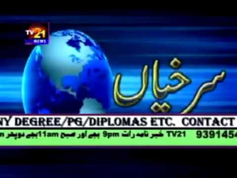 Pt.3 Hyderabad Urdu News - Feb. 16th