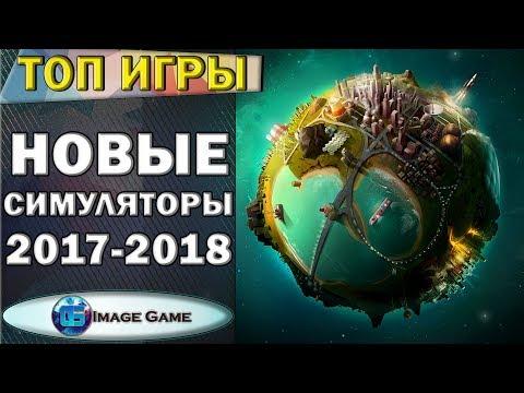 Лучшие, новые игры Симуляторы 2017-2018 года