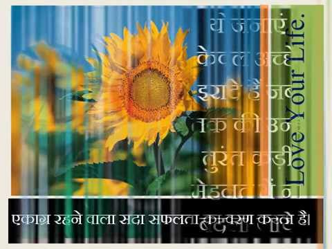 Motivational Hindi Quotes For a Better Life by Sanjeev Sharma