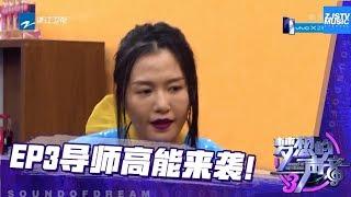 没想到Jackson Wang王嘉尔这么皮 谭维维都被吓疯了!《梦想的声音3》花絮 EP3 20181109 /浙江卫视官方音乐HD/