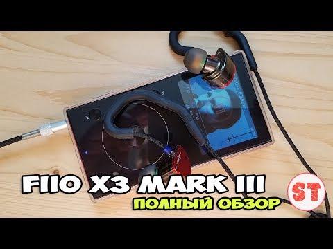 FiiO X3 Mark III - полный обзор Hi-Res аудиоплеера
