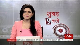 Hindi News Bulletin | हिंदी समाचार बुलेटिन – May 07, 2018 (9 am)