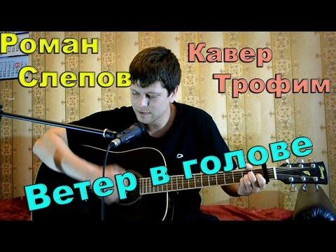Трофим - ветер в голове (кавер под гитару) \ песни под гитару