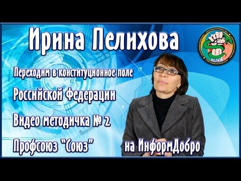 Переходим в конституционное поле Российской Федерации