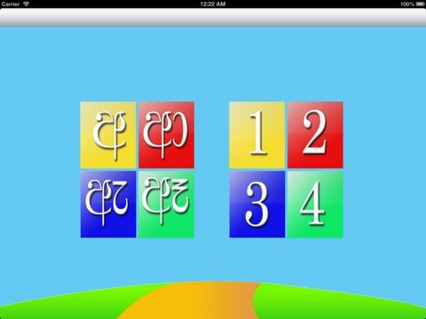 Sinhala Alphabet - සිංහල හෝඩිය - Sinhala Hodiya - First Sinhala Alphabet in Apple And Android Stores
