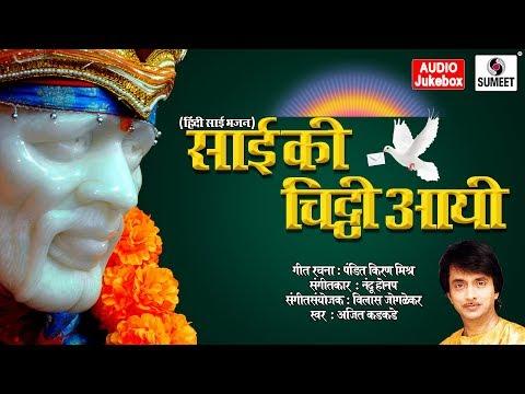 New Sai Baba Songs 2018 - Sai Ki Chitthi Aayi | Ajit Kadkade | Sai Bhajan | Hindi Bhajans