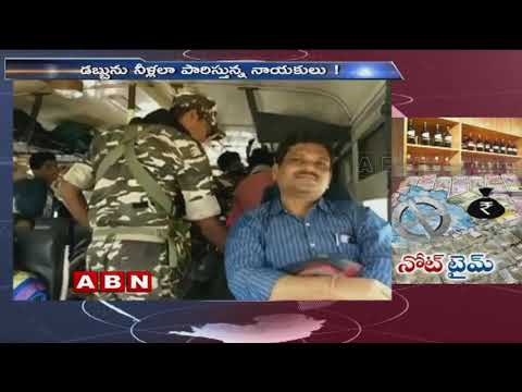Telangana Cops Siezed Huge Amount of Money mostly from TRS Leaders |Telangana Elections | ABN Telugu