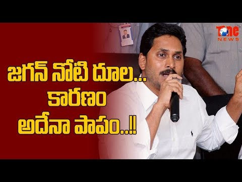 YS Jagan Tongue Slip on Kapu Reservation | Latest Telugu News | NewsOne