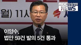 R총선]법안④)속.고.양 이양수 국회의원