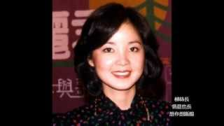 鄧麗君-想你想斷腸 Teresa Teng-I miss you deeply