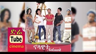 Nolawit - Ethiopian Movie