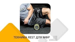 Техника Rest при миофасциальном релизе | Умный фитнес
