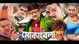 Shatrur Mokabila   শত্রুর মোকাবেলা    Bangla Full Movie   Alexander Bo, Moyuri, Amit Hasan   Full HD