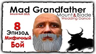 Mount and Blade • Wedding Dance • Бешеный ДЕД #8