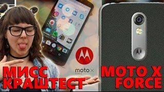 Moto X Force против Мисс Краштест