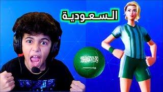 فورت نايت | جلد بالاعب السعودي | fortnite